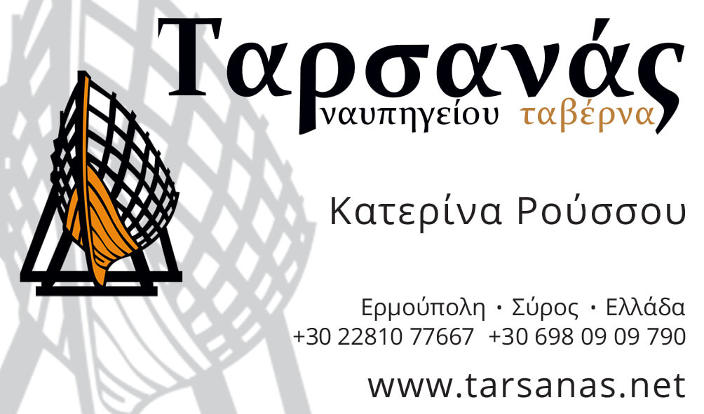 Visitkort Design anweb Tarsanas Taverna Syros