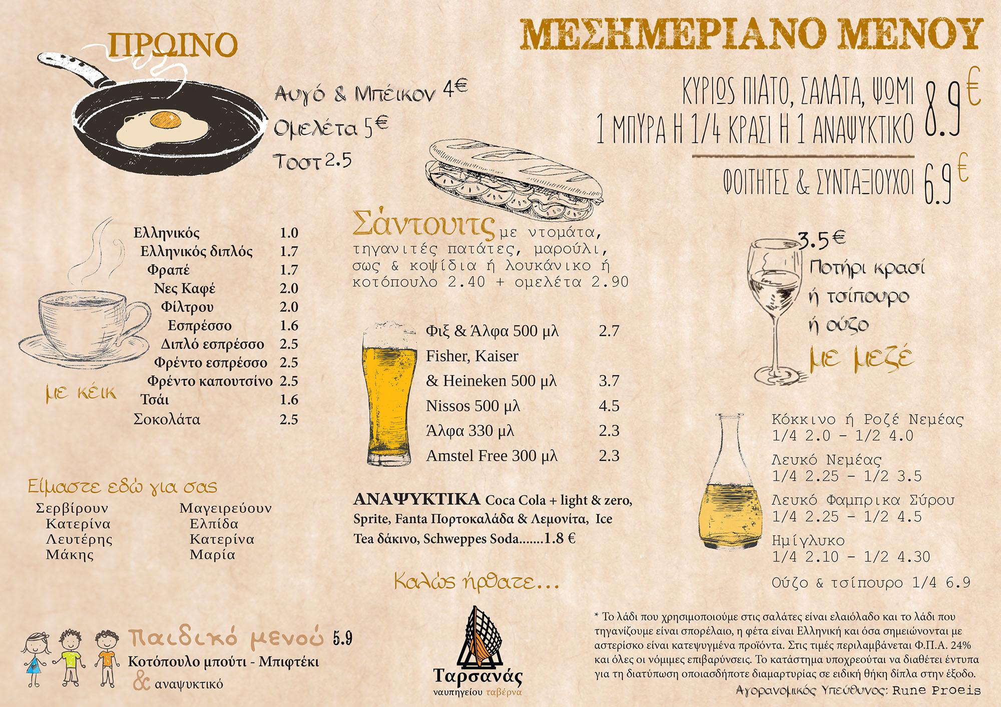 Lunch och Frukost Meny Tarsanas Taverna