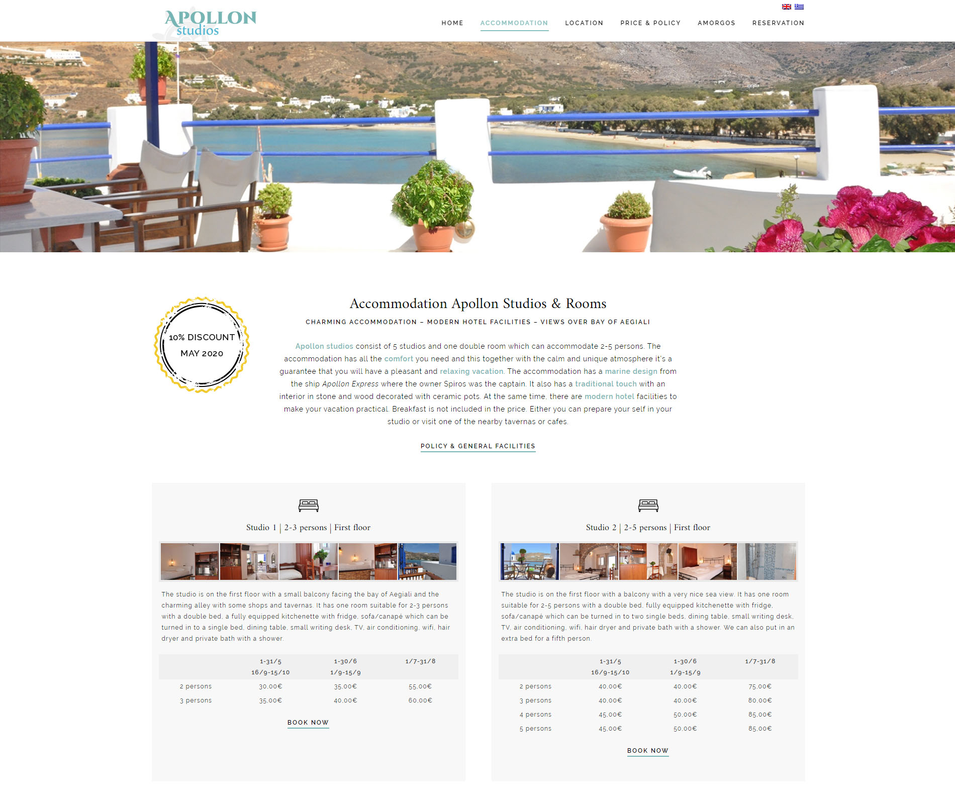 anweb Web design Apollon Studios Amorgos