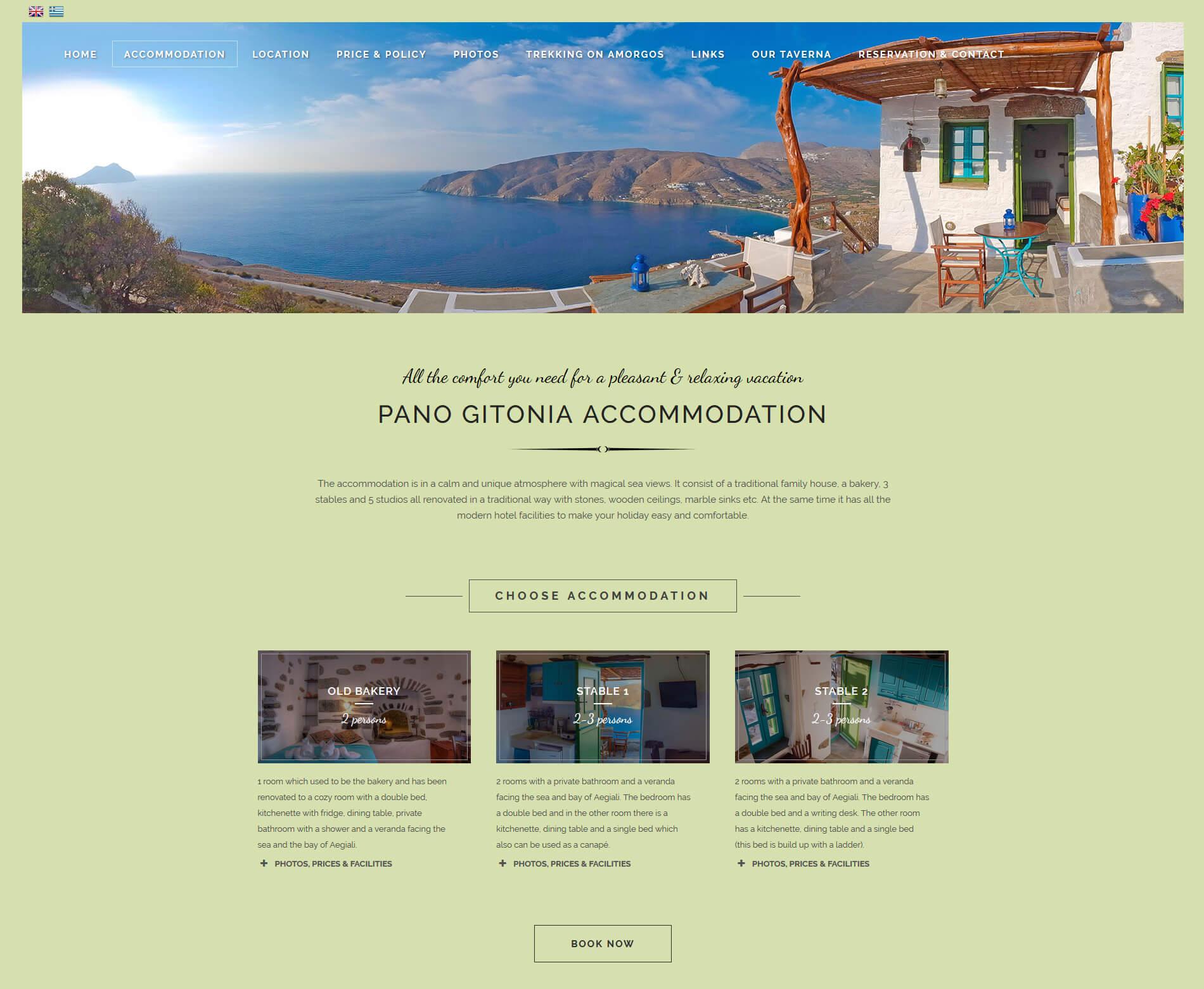 anweb Web design Hotel Pano Gitonia Amorgos